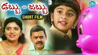 Dabbu Jabbu - Latest Telugu Short Film || Directed By N. Amarender - IDREAMMOVIES