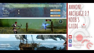 Archeage 2.9 Подробный гайд новичка (от Ammoni)