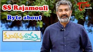 SS Rajamouli Byte About Kundanapu Bomma Movie || Chandini Chowdary, Sudhakar Komakula - TELUGUONE