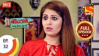 Beechwale Bapu Dekh Raha Hai - Ep 32 - Full Episode - 9th November, 2018 - SABTV
