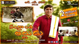 Sankranthi Alludu _ Part 1 | RS Nanda | Village Comedy | Telugu Short Film 2019 | By Venky Sriram - YOUTUBE