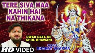 Tere Siva Maa Kahin Hai Na Thikana I Devi Bhajan I BHARAT SHARMA I Dwar Daya Ke Khol Bhawani - TSERIESBHAKTI