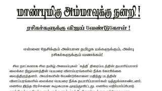 Actor Vijay's Pleasing Letter to Former CM Jayalalithaa for Saving His Movie Kaththi