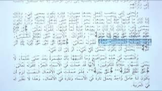 Ali BAĞCI-Katru'n-Neda Dersleri 025