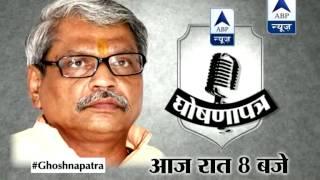 Watch GhoshanaPatra with BJP leader Prabhat Jha tonight at 8 PM - ABPNEWSTV