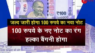 Deshhit: RBI to issue new Rs 100 notes shortly - ZEENEWS