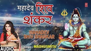 MAHADEV SHIV SHANKAR I Shiv Bhajan I Madhusmita I New Audio Song - TSERIESBHAKTI