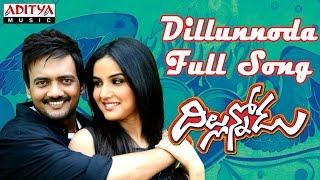 Dillunnoda Title Full Song || Sairam Shankar, Jasmine, Priyadarsini - ADITYAMUSIC