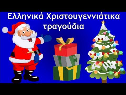 παιδιά τραγούδια   Ελληνικά Χριστουγεννιάτικα τραγούδια   Greek Christmas Songs Collection