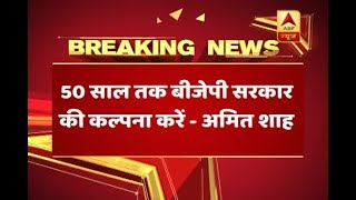 BJP must aim at winning from Panchayat to Parl for next 50 years just like Congress: Amit - ABPNEWSTV