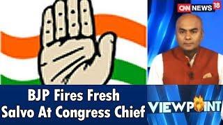 BJP Fires Fresh Salvo At Congress Chief | Viewpoint | CNN-News18 - IBNLIVE