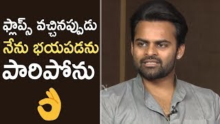 Sai Dharam Tej Fantastic Answer About Hits And Flops | Inttelligent Exclusive Interview | TFPC - TFPC