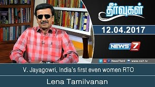 Theervugal 12-04-2017 – News7 Tamil Show – V. Jayagowri, India's first even women RTO