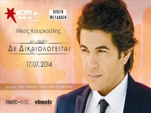 Νίκος Κουρκούλης - δεν δικαιολογείται (ΝΕΟ 2014) HQ