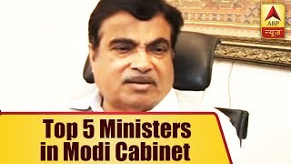 Union Transport Minister Nitin Gadkari Tops The List Of Modi's Top 5 Cabinet Ministers | ABP News - ABPNEWSTV