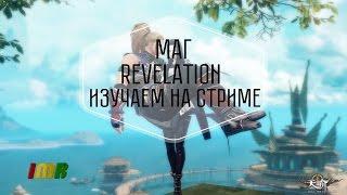 Revelation Online - изучаем Мага на китае. IMRastafari stream с YugaShow