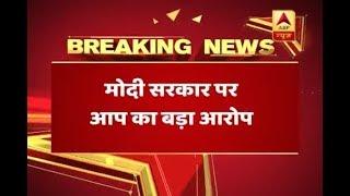 Modi govt is gathering money for 2019 via tax on Petrol, Diesel, alleges AAP - ABPNEWSTV