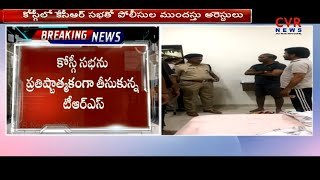 High Tension In Kodangal : Police Breaks Into Revanth Reddy House in Kodangal | CVR News - CVRNEWSOFFICIAL