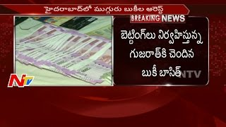 Police Arrested Betting Gangs in Mahabubnagar and Hyderabad || NTV - NTVTELUGUHD