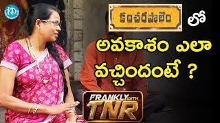 నాకు C/O Kancharapalem లో అవకాశం ఎలా వచ్చిందంటే? - C/o Kancharapalem Radha || Frankly With TNR - IDREAMMOVIES