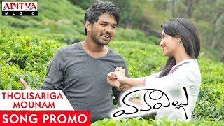 Tholisariga Mounam Song Promo || Vanavillu Movie ||  Pratheek, Shravya Rao || Lanka Prabhu Praveen - ADITYAMUSIC