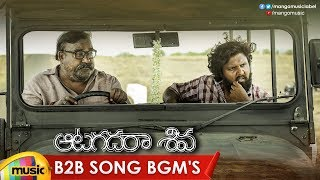 Aatagadharaa Siva Back 2 Back Song BGM's | Chandra Siddarth | Vasuki Vaibhav | Mango Music - MANGOMUSIC