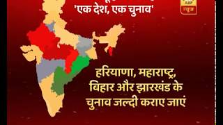 Modi government in full swing to get one nation-one election implemented - ABPNEWSTV