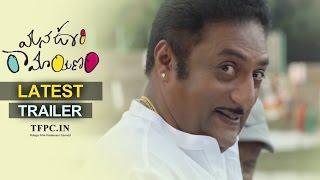Mana Oori Ramayanam Latest Trailer 01   Prakash Raj   Priyamani   TFPC - TFPC
