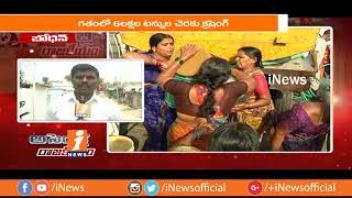 Bodhan MLA Shakeel Ahmed Political Graph & Constituency Problems | AR | iNews - INEWS