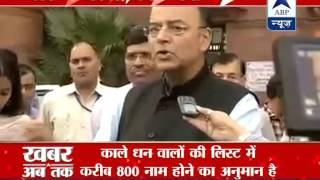 Government will disclose names of all foreign account holders to the SC tomorrow: Jaitley - ABPNEWSTV