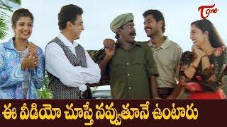 ఈ వీడియో చూస్తే నవ్వుతూనే ఉంటారు.. | Telugu Comedy Videos | NavvulaTV - NAVVULATV