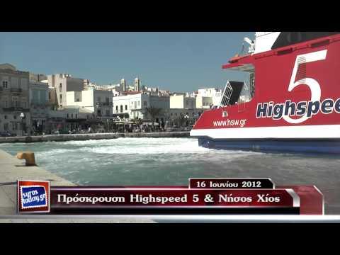 Ελαφριά σύγκρουση HighSpeed 5 με Νήσος Χίος