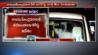 విజయవాడలో నాకు రక్షణ లేదు l YS Jagan Assault Case | Srinivas Shifted To Rajahmundry Jail l CVR NEWS - CVRNEWSOFFICIAL