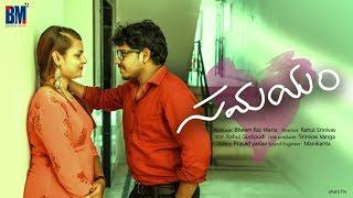 Samayam Telugu Short Film 2019 | Latest Telugu Short Films | Bheems Media - YOUTUBE