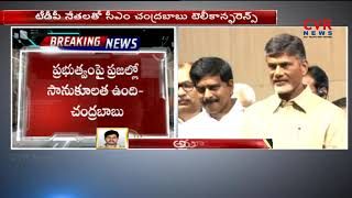 AP CM Chandrababu Teleconference with TDP Leaders | Over AP Elections | CVR NEWS - CVRNEWSOFFICIAL