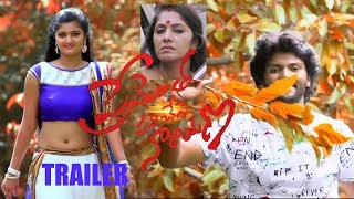 Premantha Pani Chese Narayana Trailer - IGTELUGU