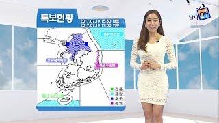 [날씨정보] 07월 10일 17시 발표