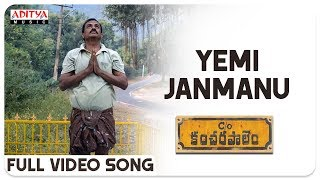 Yemi Janmanu Full Video Song || Care Of Kancharapalem Video Songs || Venkatesh Maha || Rana - ADITYAMUSIC