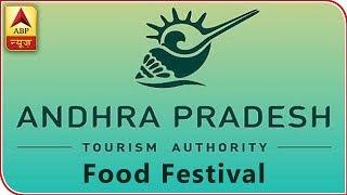 Twarit Sukh: Andhra Pradesh's Tourism Department organises Food Festival - ABPNEWSTV