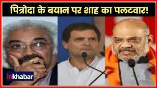 BJP President Amit Shah Questions Rahul Gandhi Over Sam Pitroda Balakot Remarks; अमित शाह - ITVNEWSINDIA