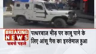 Breaking News: Stones pelted at security forces in J&K's Anantnag - ZEENEWS