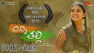 Chinni Thalli | Telugu Short Film 2018 | By Laxman Merugu | TeluguOne - TELUGUONE