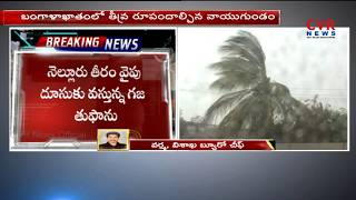 Cyclone Gaja to Become A Severe Cyclonic Storm Shortly | Nellore | CVR NEWS - CVRNEWSOFFICIAL