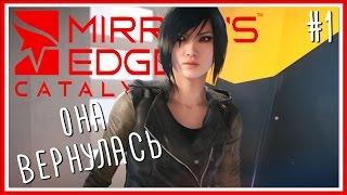 Прохождение Mirror's Edge: Catalyst: Серия №1 - ОНА ВЕРНУЛАСЬ