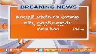 Srikakulam Collector Dhanunjaya Reddy Inspects Rims Hospital Over 25 Members Illnesses | iNews - INEWS