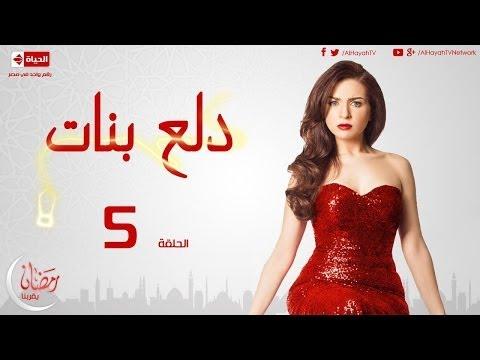 مسلسل دلع بنات - الحلقة ( 5 ) الخامسة - بطولة مى عز الدين - Dala3 Banat Series Episode 05