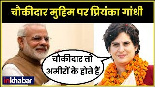 Lok Sabha Elections 2019 Priyanka Gandhi targets PM Narendra Modi's Chowkidar campaign - ITVNEWSINDIA