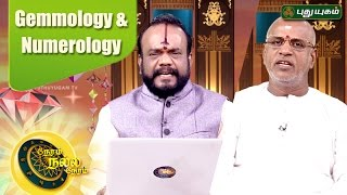 Neram Nalla Neram – Puthu Yugam TV Show