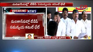 TDP Coordination Committee meeting | Discussion on Seats Assigned | CVR NEWS - CVRNEWSOFFICIAL