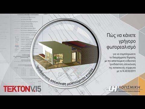 Tekton - Πώς να κάνετε γρήγορο φωτορεαλισμό